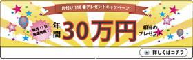 【ご依頼者さま限定企画】鳥取片付け110番毎月恒例キャンペーン実施中!