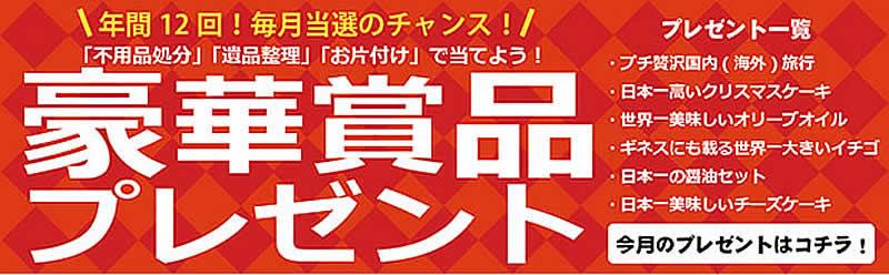 鳥取(名古屋)片付け110番「豪華賞品プレゼント」