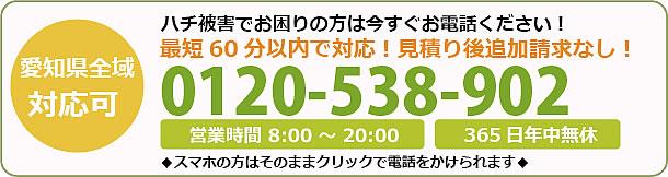 鳥取県蜂駆除・巣の撤去電話お問い合わせ「0120-538-902」