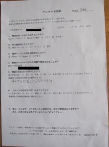 倉吉市で不用品の回収に行ってきました