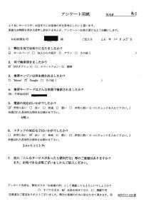 鳥取市西町にて不用品回収処分に伺いました