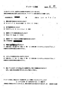 鳥取市内で事務用イスの回収処分 お客様の声
