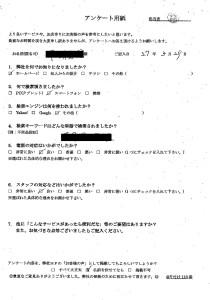 鳥取市にて介護施設から退去に伴う不用品回収処分 お客様の声