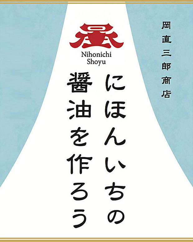 【5名に当たる!】「日本一の手作り醤油」を味わってみませんか?