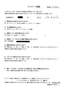鳥取市にて不用品の回収 お客様の声