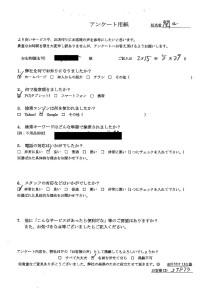 鳥取県米子市にて不用品回収 お客様の声