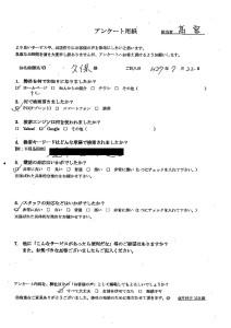 鳥取県琴浦町にて不用品の回収 お客様の声