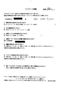 鳥取県大山町にて片付けのご依頼 お客様の声