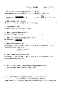 鳥取県三朝町にてゴミの回収 お客様の声