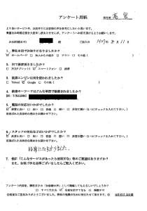 鳥取県南部町にて不用品の回収 お客様の声