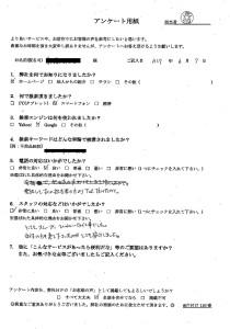 鳥取市にて洗濯機の回収処分 お客様の声