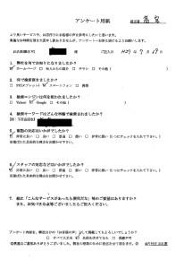 鳥取県北栄町にて廃品回収 お客様の声