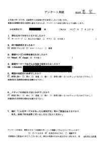 鳥取県岩美郡岩美町にて不用品の回収 お客様の声