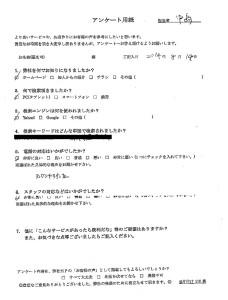 鳥取市にてお盆にゴミ収集のご依頼 お客様の声