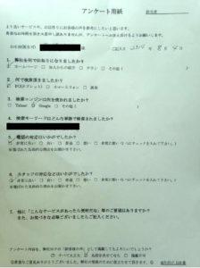 鳥取市にてゴミ屋敷の整理 お客様の声
