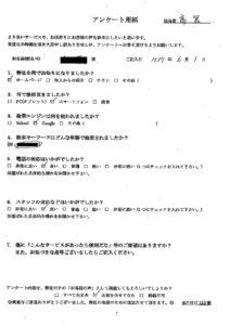鳥取県日野郡日南町にて廃品回収 お客様の声