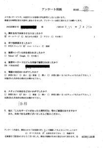 鳥取市にて犬小屋の回収 お客様の声