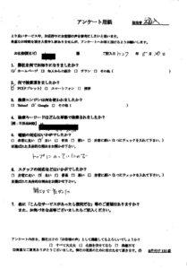 鳥取市にてタンスの回収処分 お客様の声
