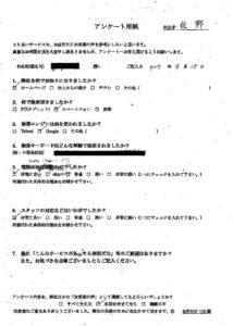 鳥取市にて大型ゴミの回収 お客様の声