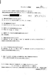 鳥取市にて遺品整理 お客様の声