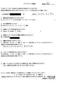 鳥取県倉吉市にて家具の引き取り お客様の声