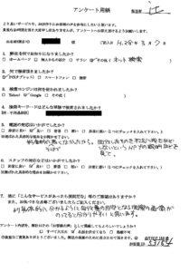 鳥取市にて引っ越しに伴う不用品の回収 お客様の声