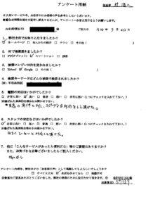 鳥取市にてベッドの回収処分 お客様の声