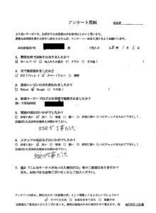 鳥取市にて家具の引き取り お客様の声