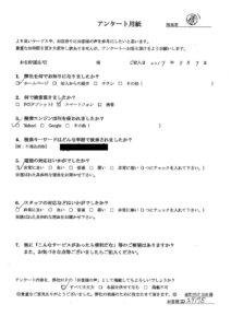 鳥取市にてソファーの回収 お客様の声
