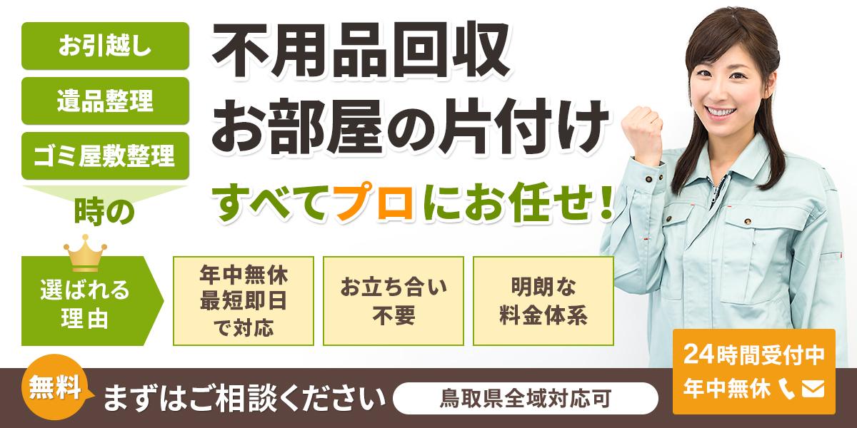 鳥取県の不用品回収・出張処分のことなら「鳥取片付け110番」