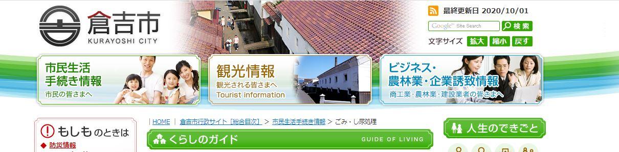 倉吉市公式サイト:違法な不用品回収行為にご注意ください。