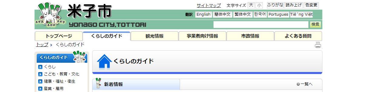 米子市公式サイト:違法な不用品回収行為にご注意ください。