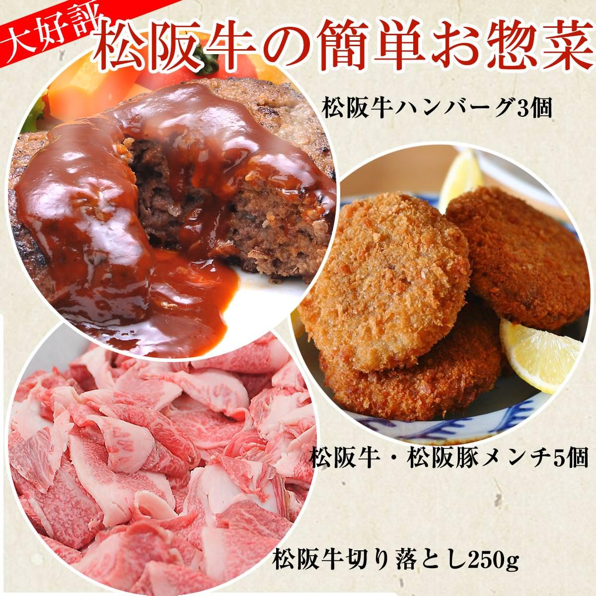 松阪牛お惣菜デラックスセット